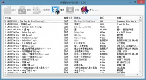 教你批量让MP3自动匹配 ID3信息