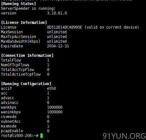 (转载)锐速破解版linux一键自动安装包(3月17日更新)-川视界