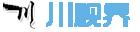 川视界博客,是一个专注于互联网、IT技术、前端开发技术、软件应用等领域的IT科技博客,作者谷川